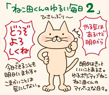 ねこ田宣伝用イラスト