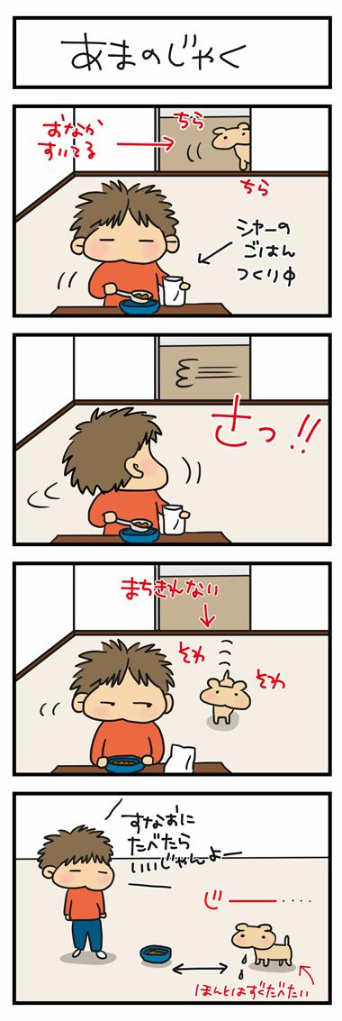 0309あまのじゃく