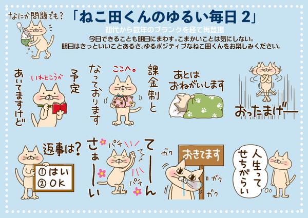 ねこ田くん2宣伝
