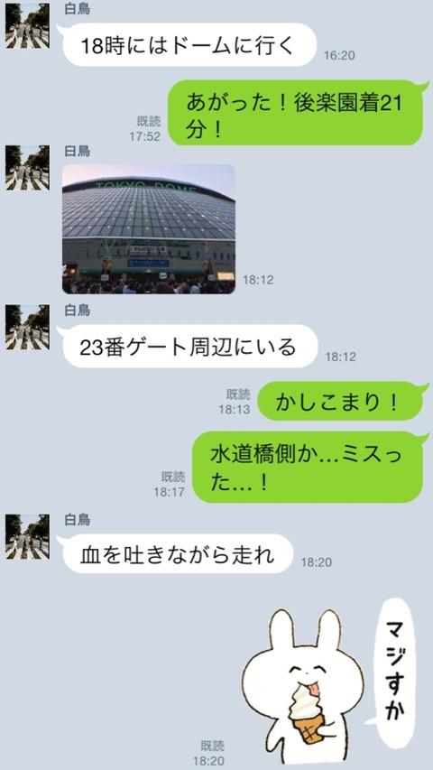 20150427 shiratori2
