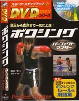 ボクシング PMシリーズ