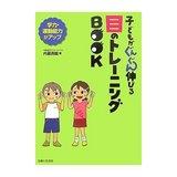 子どもがぐんぐん伸びる目のトレーニングBOOK