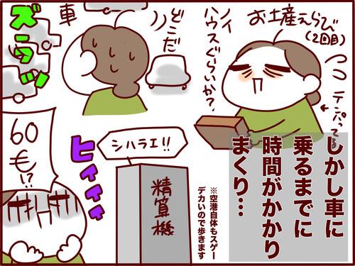 IMG_7283