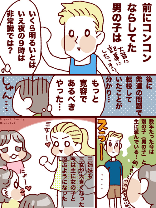 2017-06-09-01-39-38