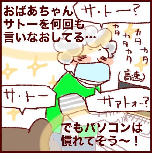 IMG_3540