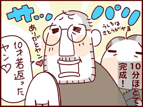 2017-01-28-07-39-14