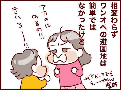 2017-04-16-11-09-21