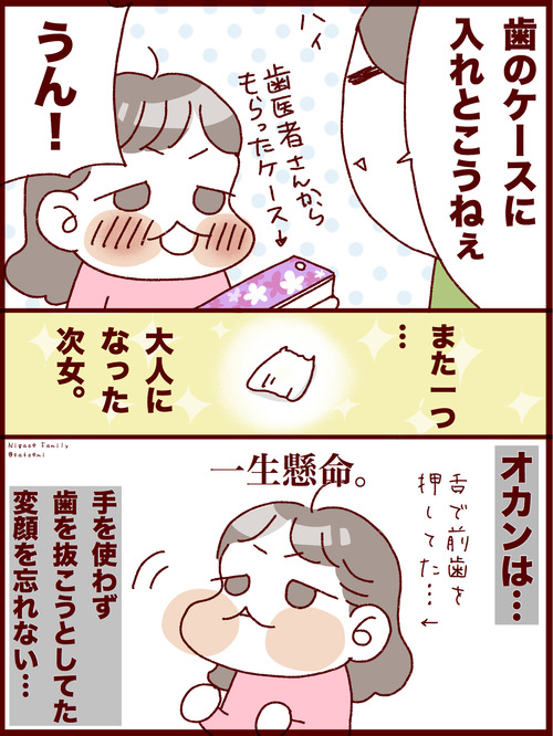 IMG_4743
