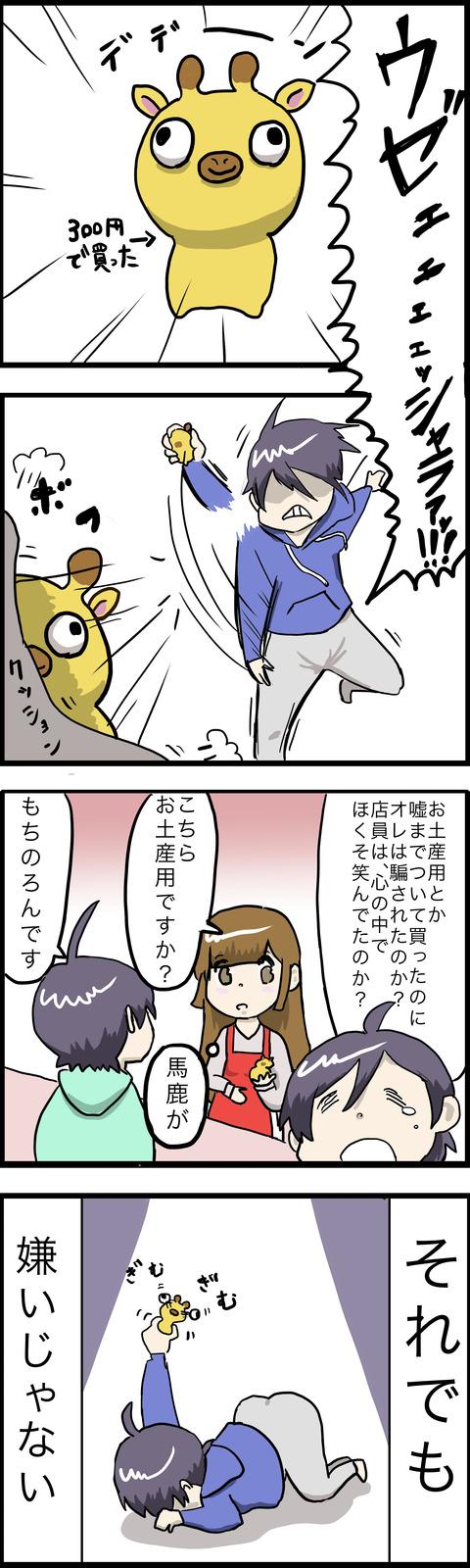 4コマ 100円2