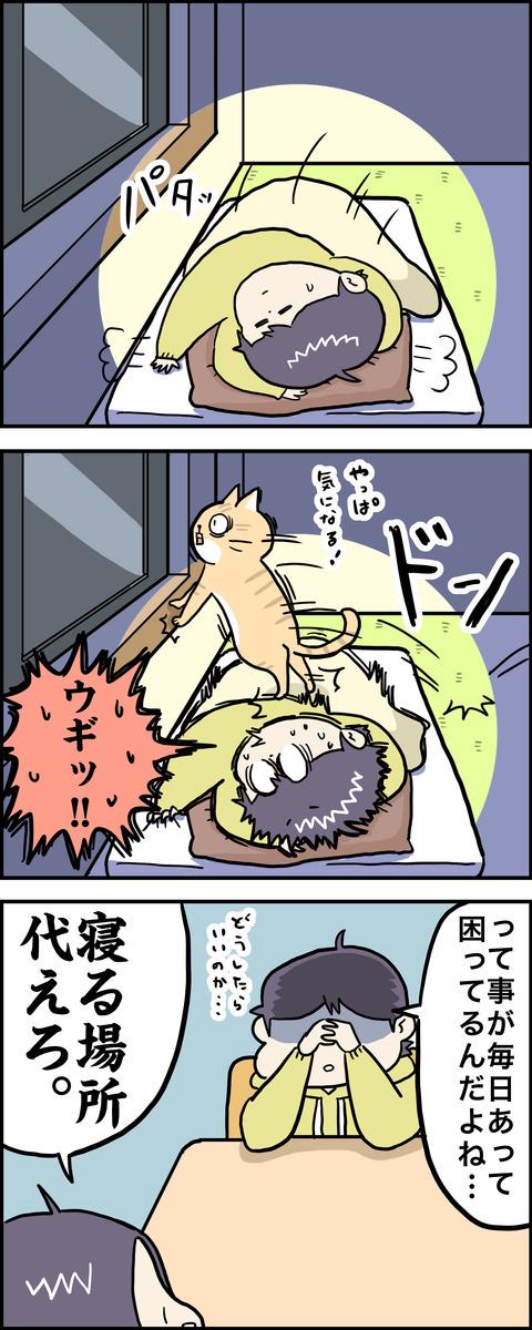 3コマ 腹パン