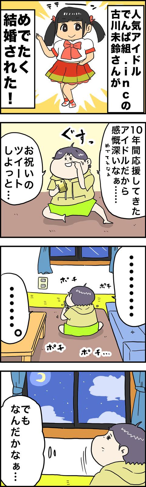 4コマ アイドル