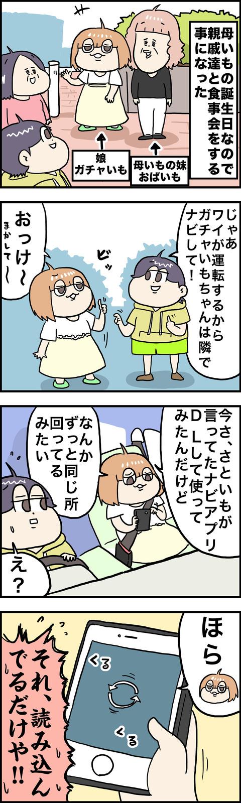 4コマ ナビ