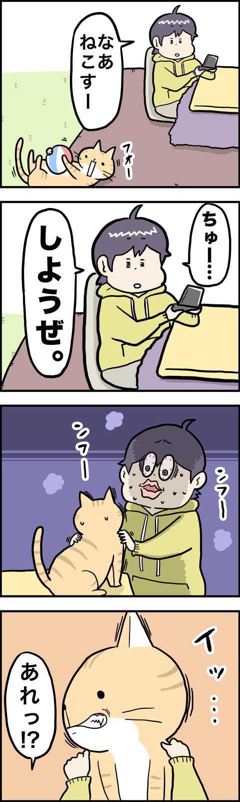 4コマ ちゅー
