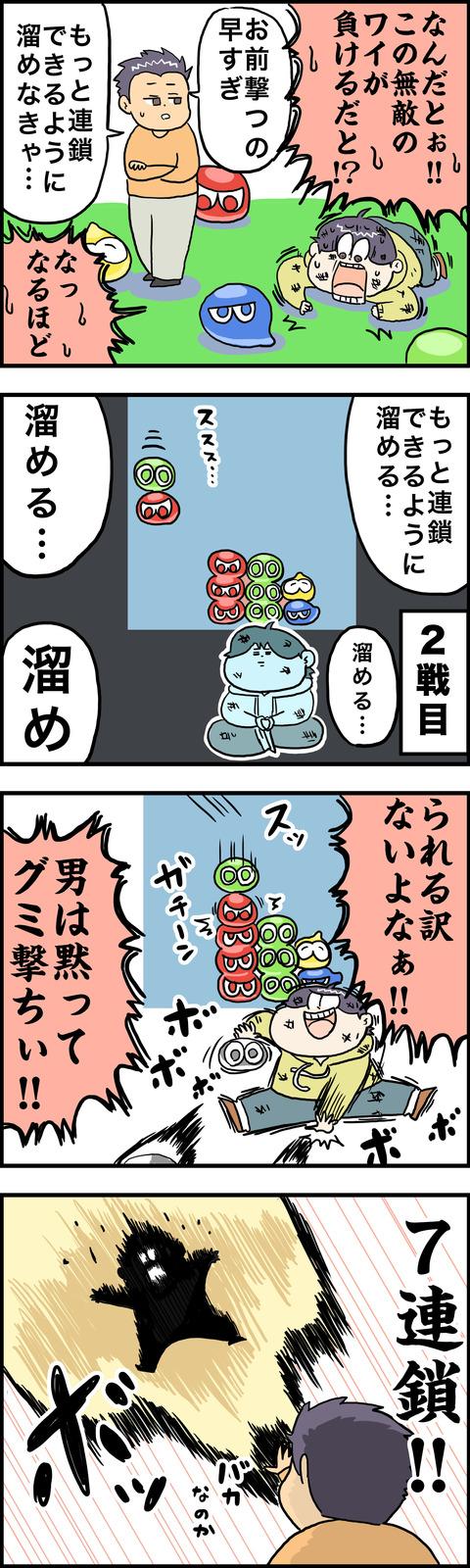 4コマ ぷよぷよ その2