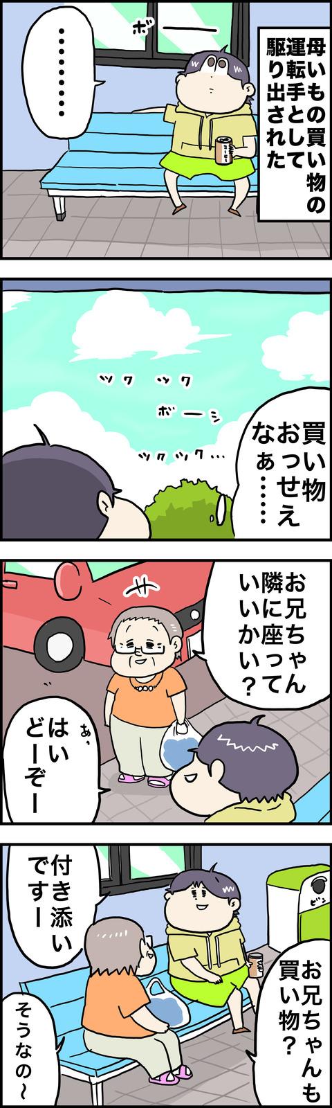 4コマ 天気