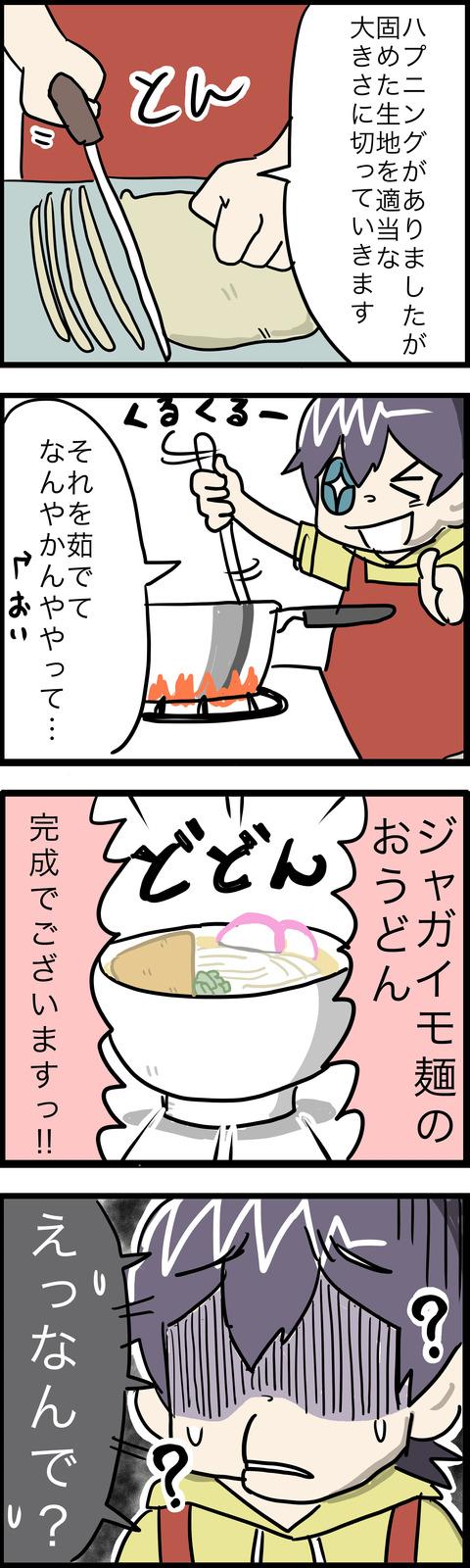 4コマ ニョッキその3