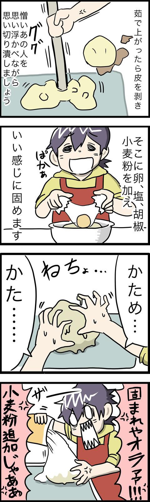 4コマ ニョッキその2