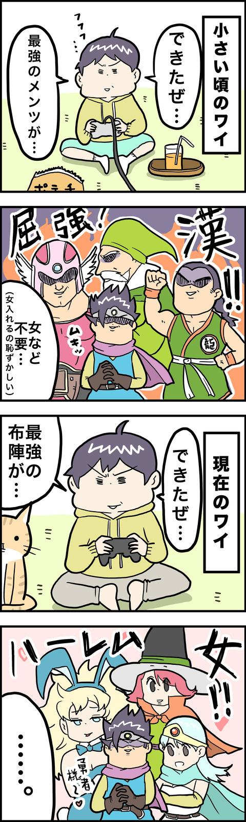 4コマ 男