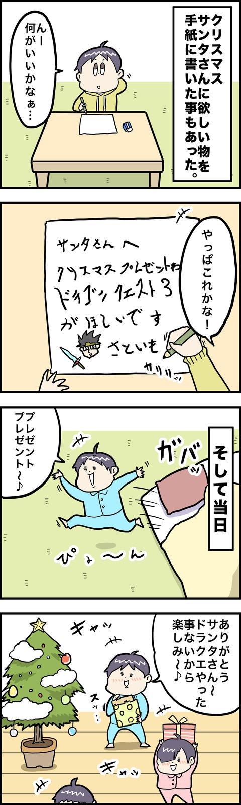 4コマ プレゼント
