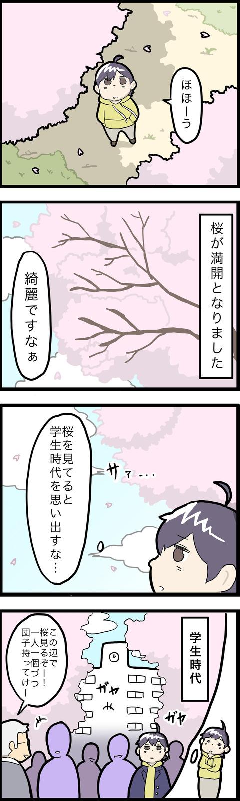 4コマ 桜満開