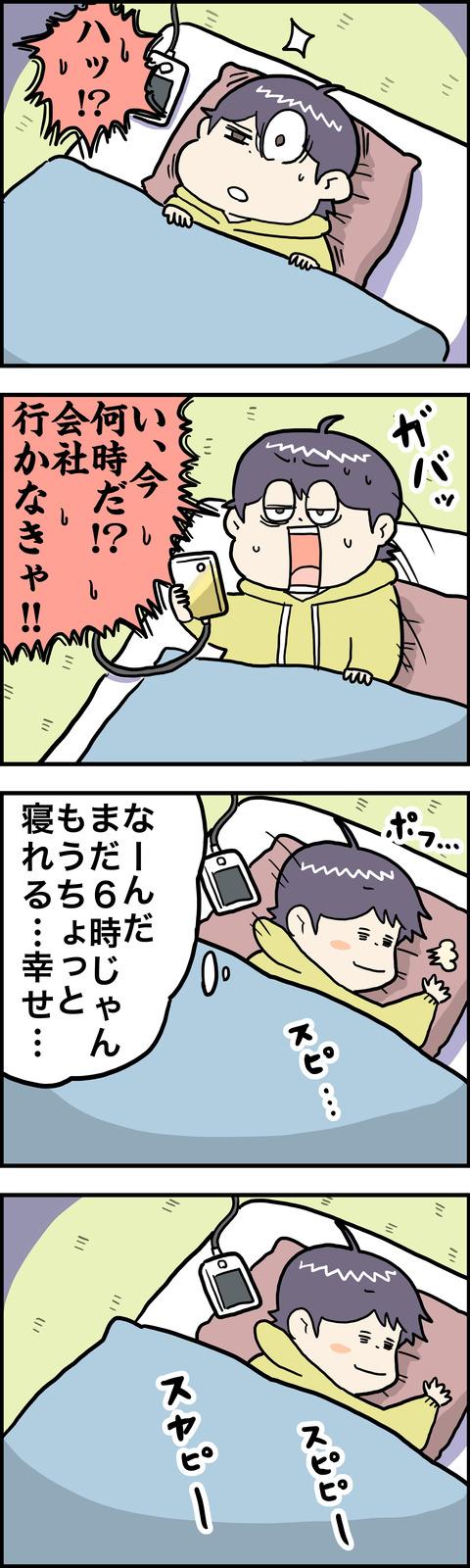 4コマ 寝ぼけ