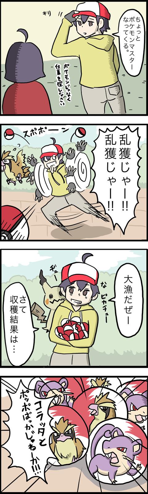 4コマ ポケモンGO