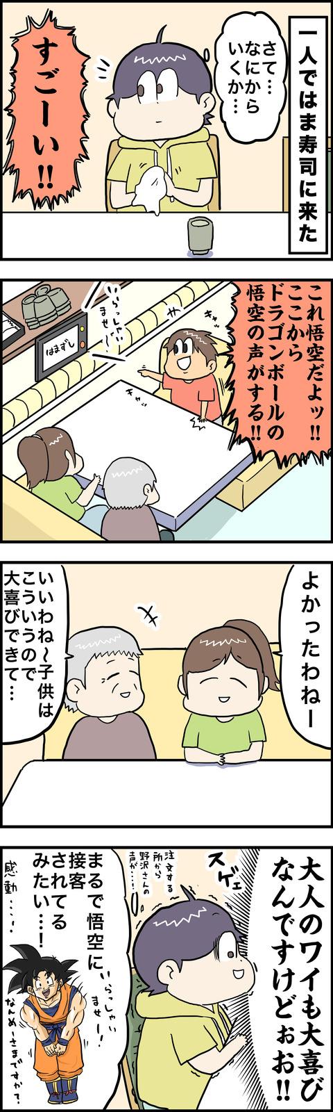 4コマ 野沢さん