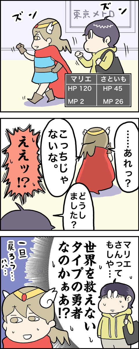 3コマ 上野 その2