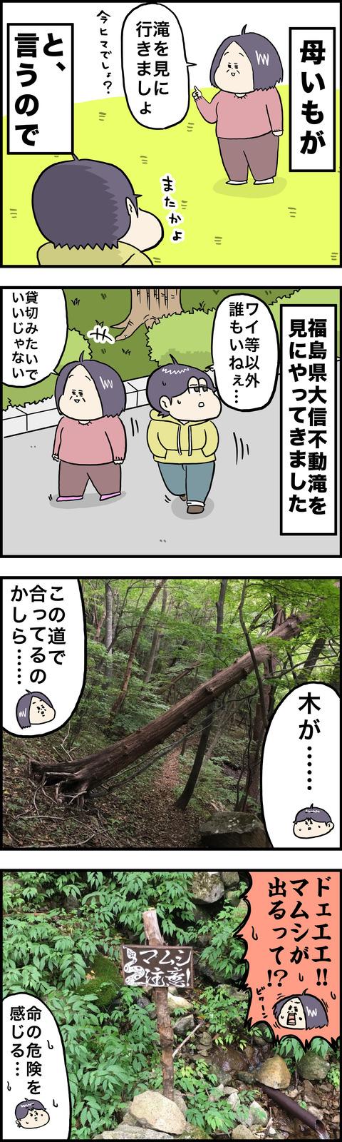 4コマ 大信不動滝