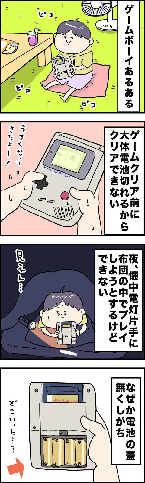 4コマ ゲームボーイ