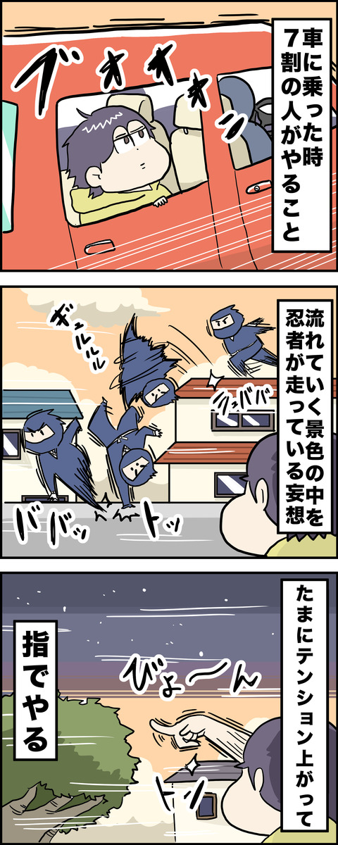 3コマ 忍者