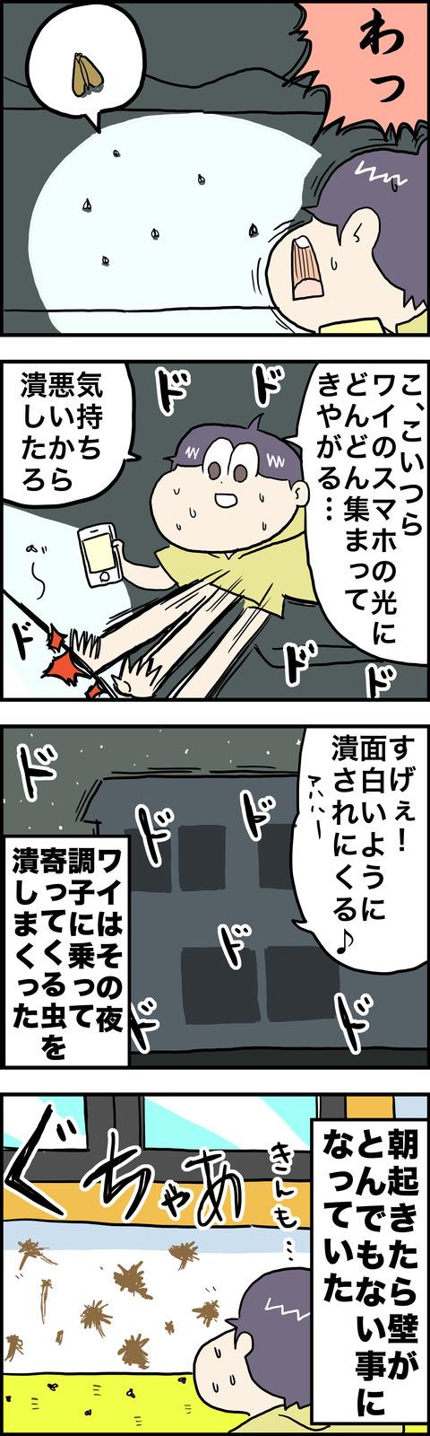 4コマ 蛾 その2