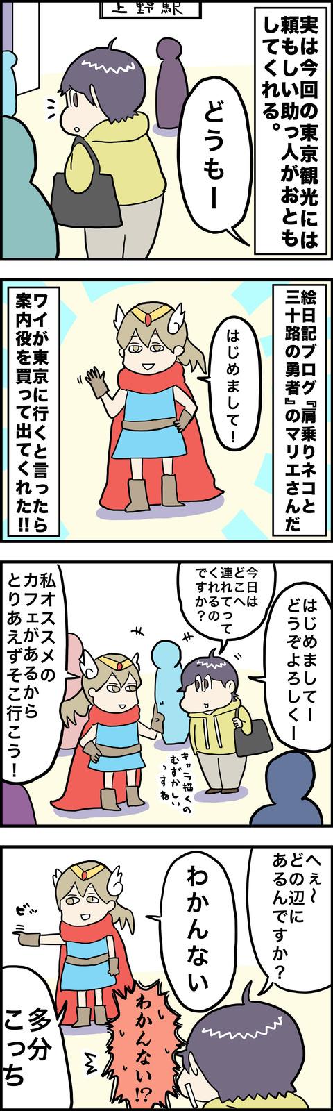 4コマ 上野