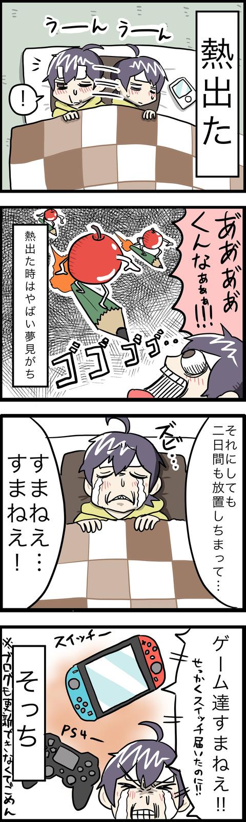 4コマ 風邪っぴき