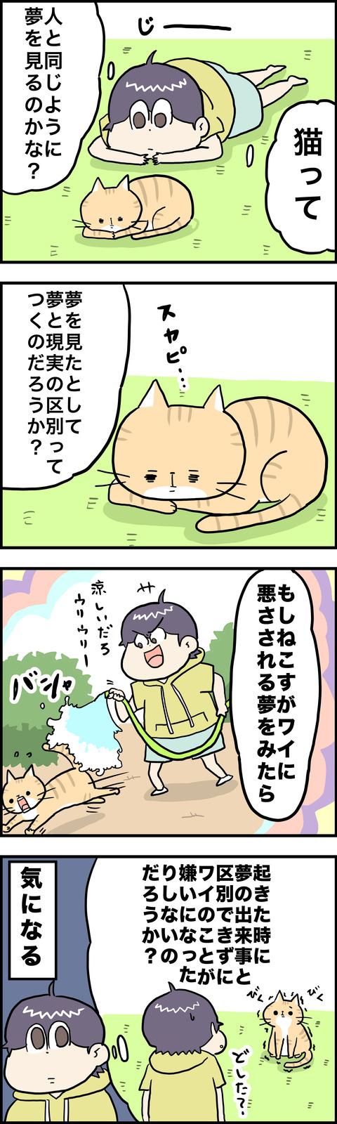 4コマ 猫夢