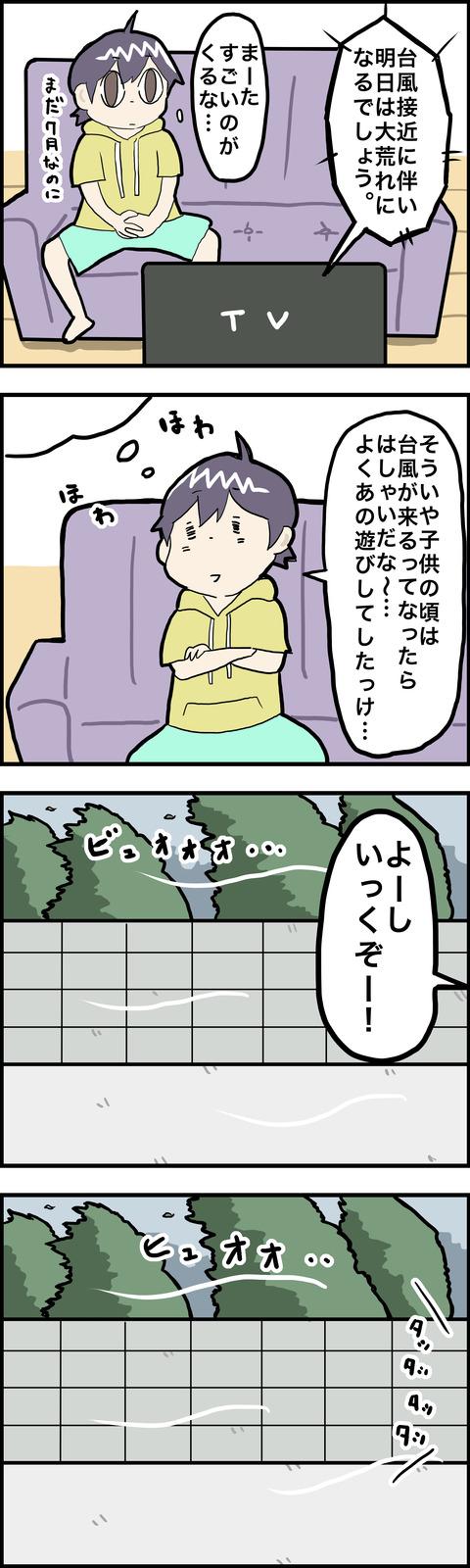 4コマ 台風