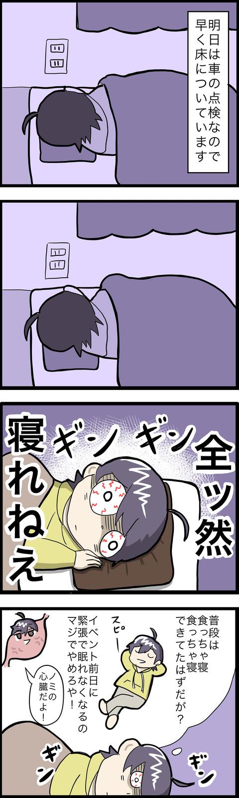 4コマ 眠れない