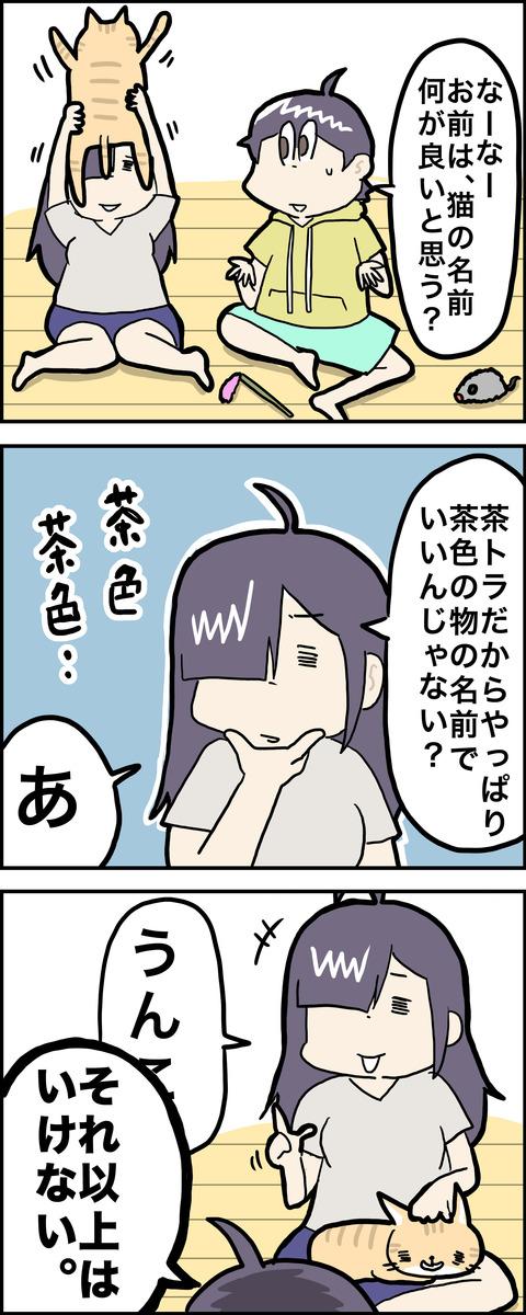 3コマ うんk