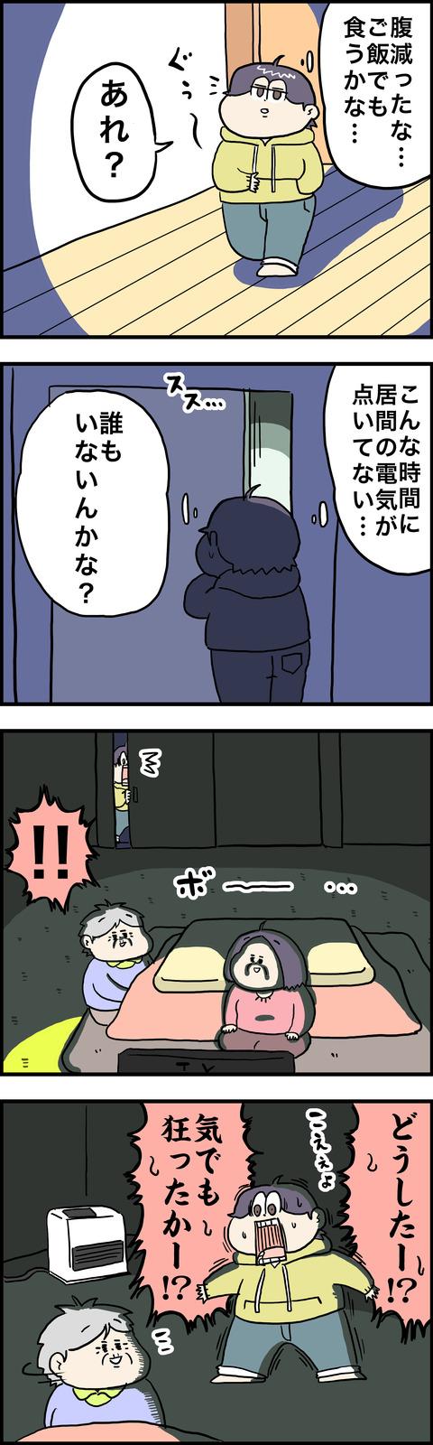 4コマ 暗い