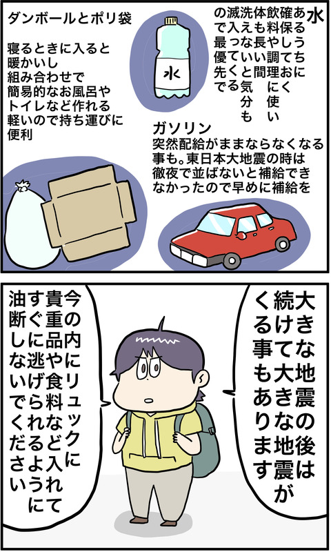 2コマ 大阪