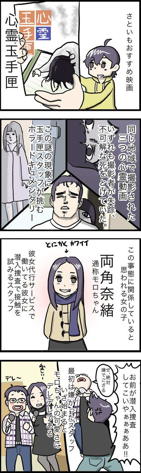 4コマ 心霊玉手匣