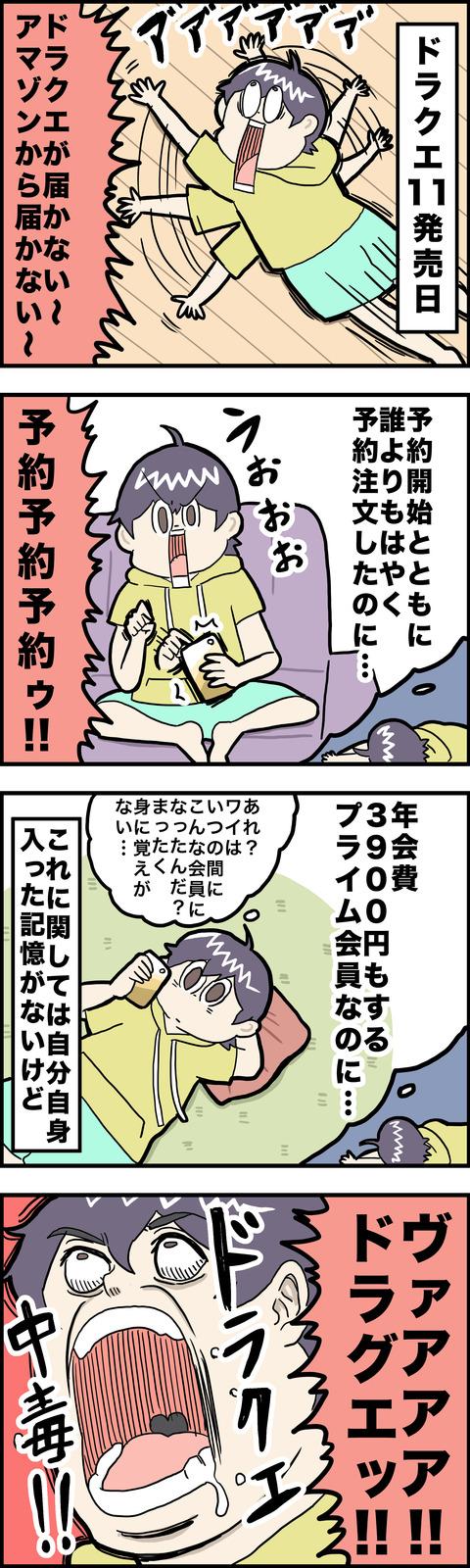 4コマ ドラクエ11