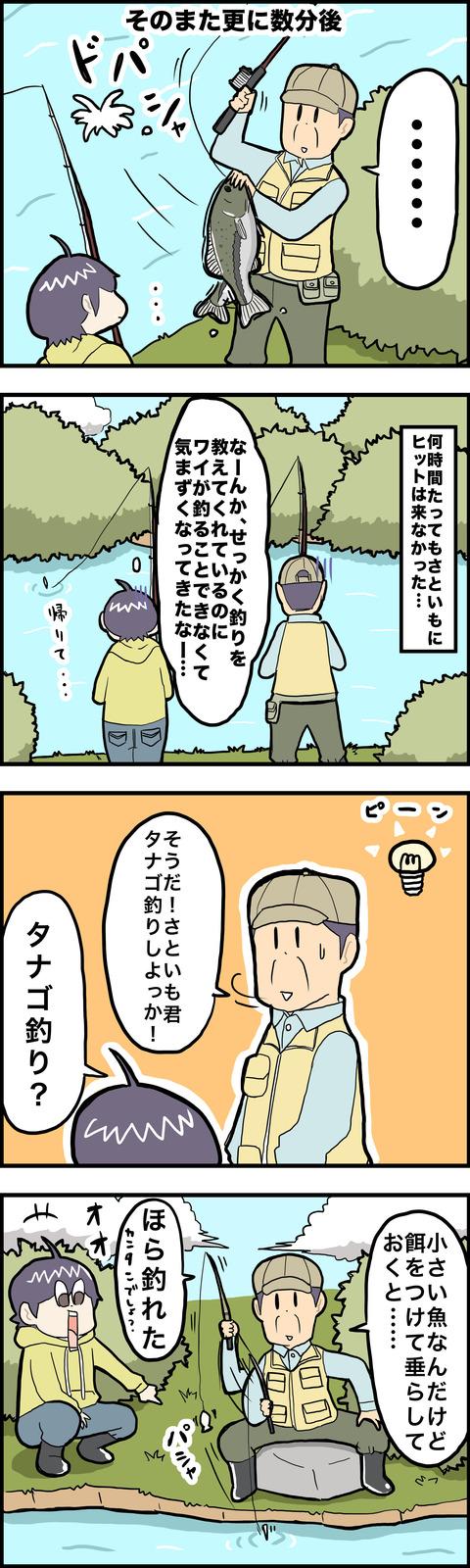 4コマ 釣り その3