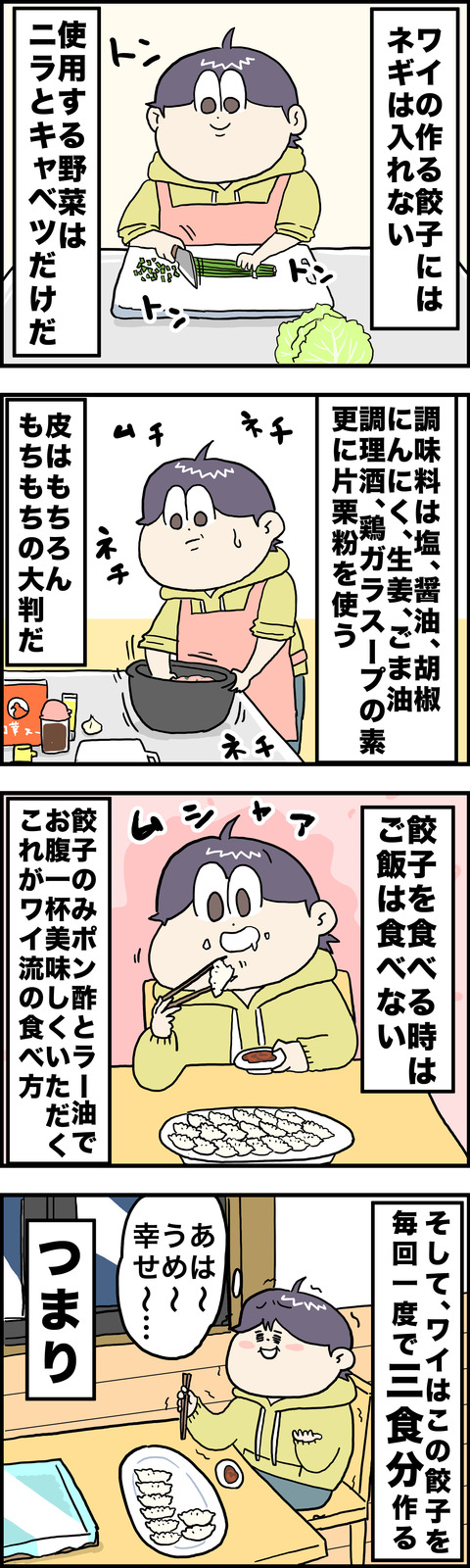 4コマ 餃子