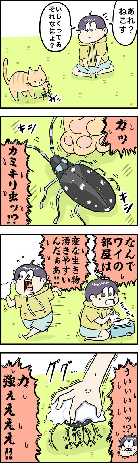 4コマ カミキリ