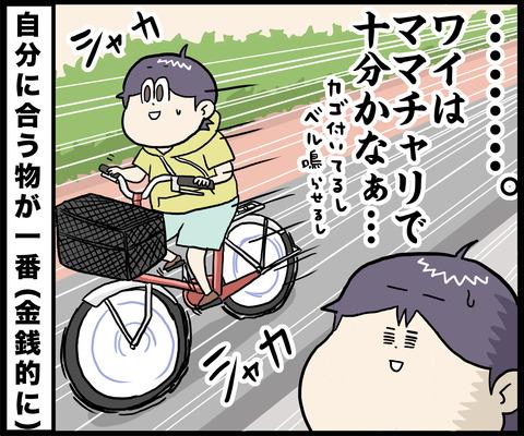 1コマ ロードバイク その2