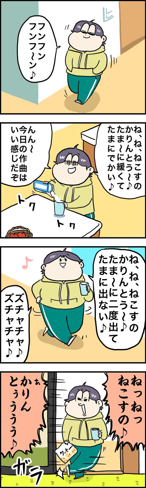 4コマ 鼻歌
