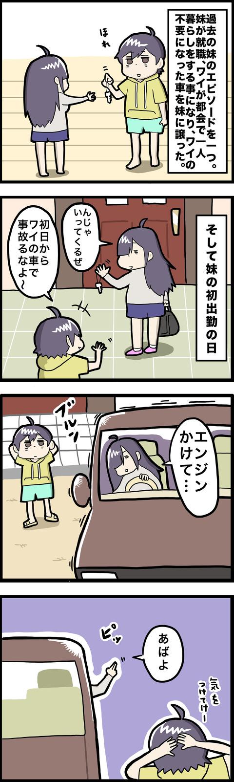 4コマ 妹の車