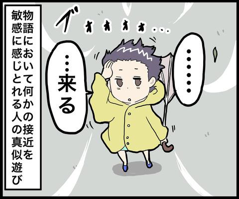 1コマ 台風 その3