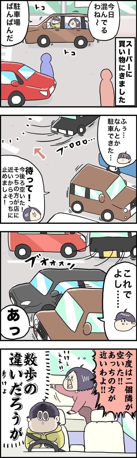4コマ 駐車